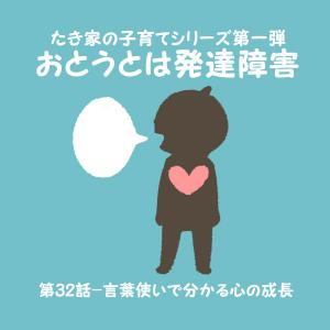 【おとうとは発達障害】#32 言葉づかいで分かる!心の成長