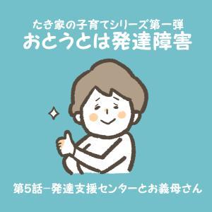 【おとうとは発達障害】#5 発達支援センターとお義母さん