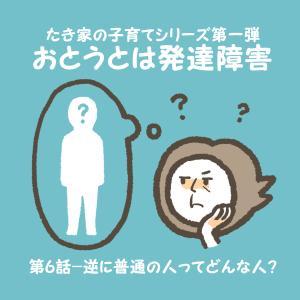 【おとうとは発達障害】#6 逆に普通の人ってどんな人?