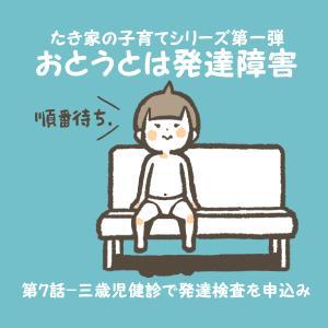 【おとうとは発達障害】#7 いざ、3歳児健診!発達検査を申込んだら・・・