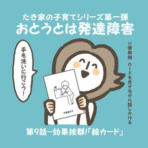 【おとうとは発達障害】#9 効果抜群!「絵カード」