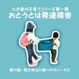 【おとうとは発達障害】#10 迷子防止に輪っかのハーネス考案したら・・・