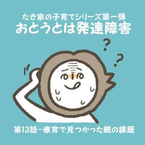 【おとうとは発達障害】#13 療育で見つかったのは・・・なんと親の課題!
