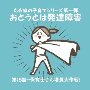 【おとうとは発達障害】#15 保育士さん増員大作戦!