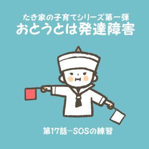 【おとうとは発達障害】#17 助けを借りるために…SOSの練習が大切!