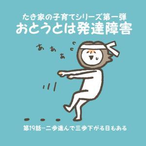【おとうとは発達障害】#19 育児は二歩進んで三歩下がる・・・日もある!