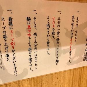 つじ田(勝どき店)