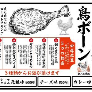 元祖鳥焼き 鳥ボーン 沖映通り店