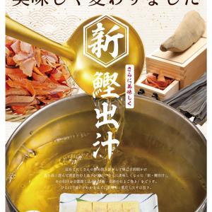 玉子巻きの出汁が美味しく変わります。