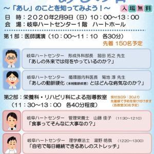 2/9(日)市民公開講座☆「あし」のことを知ってみよう!☆