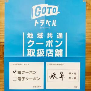 「Go To トラベル 共通クーポン」取扱店舗です☆