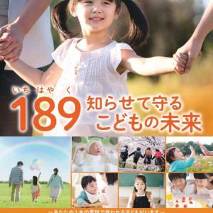 「オレンジたすきで子育て応援キャンペーン」☆