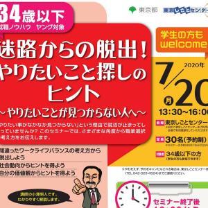 【号外】7月開催!就職支援公開セミナー