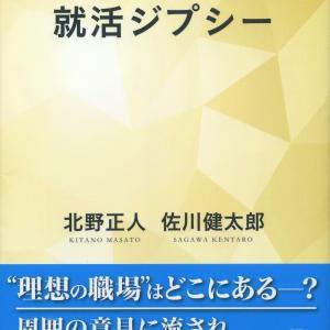 【号外】新刊発売のお知らせ「就活ジプシー」幻冬舎