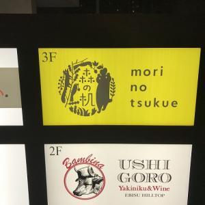 恵比寿 森の机