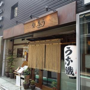 新宿うな鐵 恵比寿店