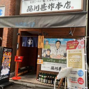 すみれ風味噌ラーメン  品川甚作本店  しながわじんさく