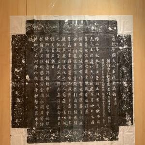 墓誌銘を玄関に飾る