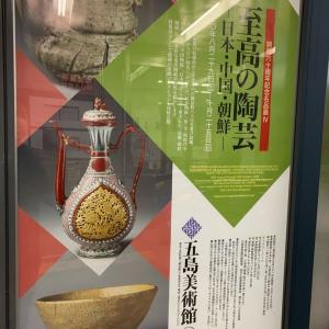 至高の陶芸 日本・中国・朝鮮@五島美術館