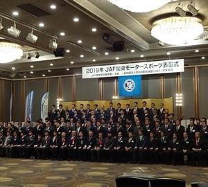 JAF&JMRC表彰式