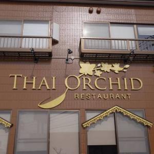 THAI ORCHID RESTAURANT★タイ オーキッド レストラン