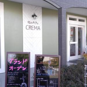 杜のカフェCREMA★クレマ