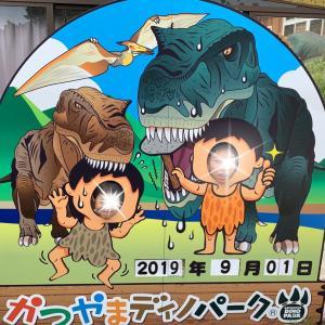 2019年9月 福井 かつやまディノパーク その1