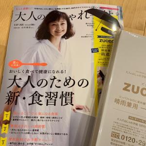 「大人のおしゃれ手帖 9月号」付録 zucca 晴雨兼用一級遮光傘