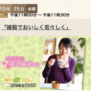 番組放送のお知らせ*晴れ、ときどきファーム! - NHK