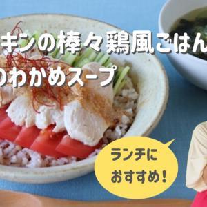 【献立】サラダチキンの棒々鶏風ごはんと 鶏だしのわかめスープ