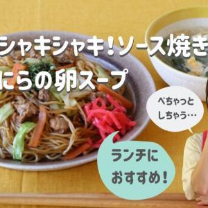 【献立】野菜がシャキシャキ!ソース焼きそば _大根とにらの卵スープ