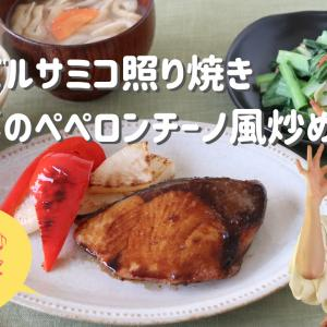 【献立】ぶりのバルサミコ照り焼き_小松菜のペペロンチーノ風炒め