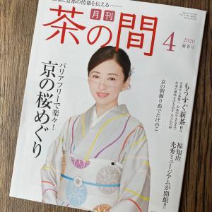 【月刊】茶の間「ビタミンAを摂るなら栄養機能食品」加藤彩子さん