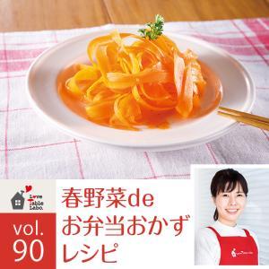 【連載】春野菜deお弁当おかずレシピ(あべえりこさん)