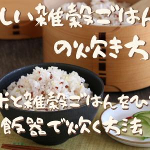 おいしい雑穀ごはんの炊き方、白米と雑穀ごはんをひとつの炊飯器で炊く方法