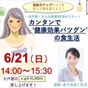 【人気】大戸屋大人の食育セミナー_WEBセミナーが開催されます