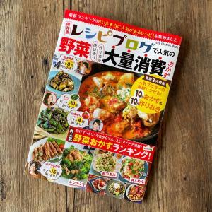 【ワン・パブリッシング】保存版 レシピブログで人気の野菜大量消費おかず