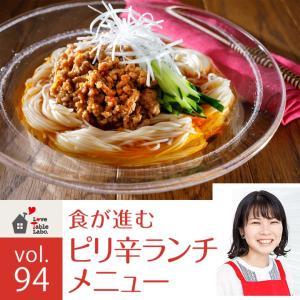 【連載】食が進むピリ辛ランチメニュー(細井 美波さん)
