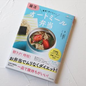 おなつさん待望の2冊目出版! 「腸活 オートミール弁当」