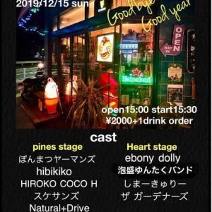 今日です!2019.12.15(日) ザ・ガーデナーズ、シックスパインズ忘年会ライブにてライブ!
