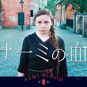 映画 『サーミの血』