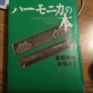 斎藤寿孝・妹尾みえ 『ハーモニカの本』
