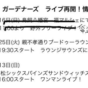 8月16日福マルシェ中止のお知らせ