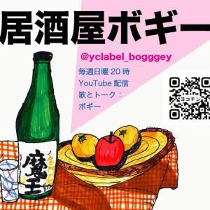 居酒屋ボギー 8月2日 台湾特集