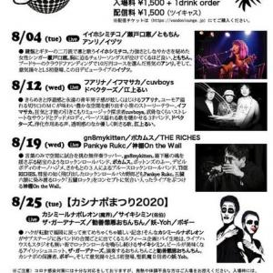 8月25日(火)はザ・ガーデナーズ、ラウンジサウンズカシナポ祭りに出演!