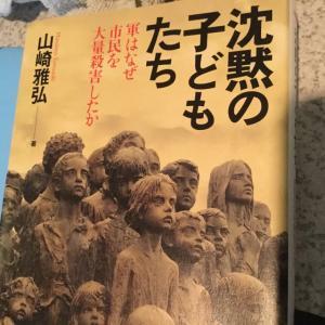 山崎雅弘 『沈黙の子どもたち 軍はなぜ市民を大量殺害したか』