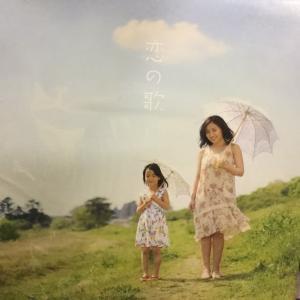 遠藤賢司 『恋の歌』