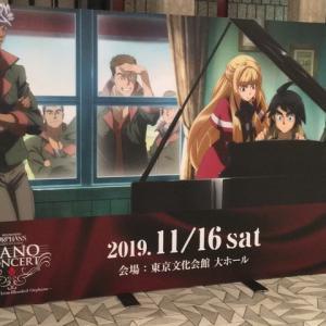 鉄血のオルフェンズ  ピアノコンサート