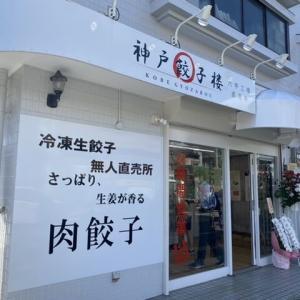 無人餃子の店