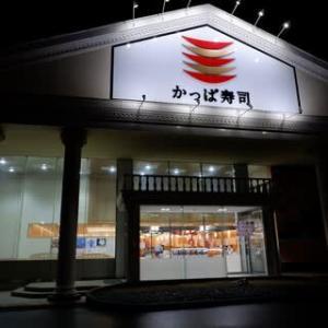 深夜でのメンテナンス夜間作業で修繕を行っていきますね ・・・ かっぱ寿司 飯田インター店 様